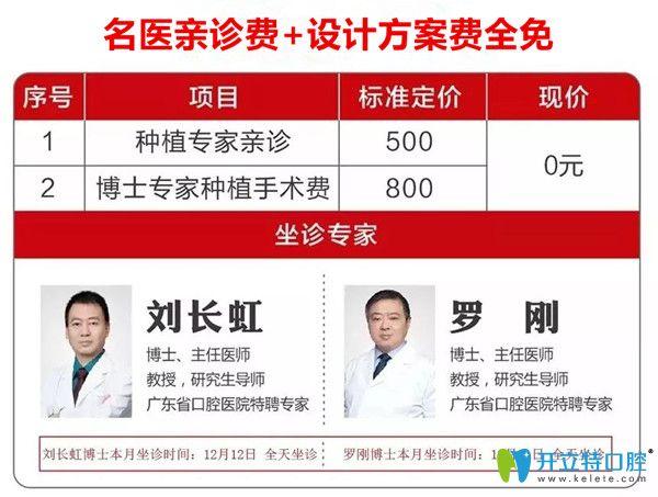 惠州致美口腔名医坐诊
