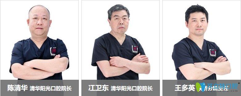 武汉清华阳光口腔陈清华等医生