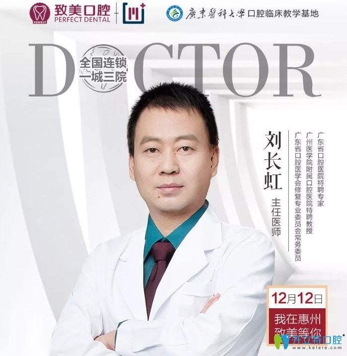 双12广东省口腔种植牙名医坐诊惠州这家二级口腔医院啦