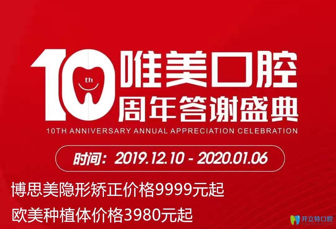 郑州唯美口腔10周年院庆图