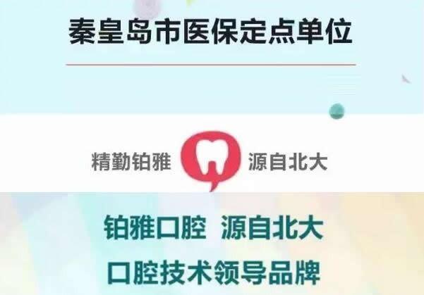 秦皇岛铂雅口腔诊所