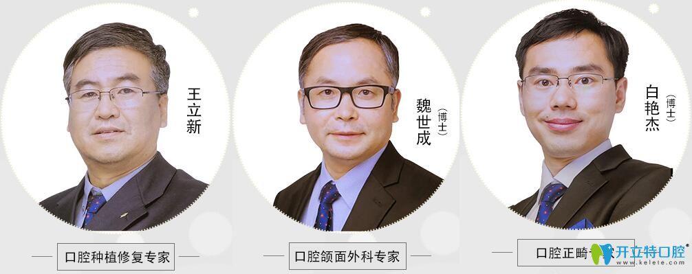 秦皇岛铂雅口腔部分医生图
