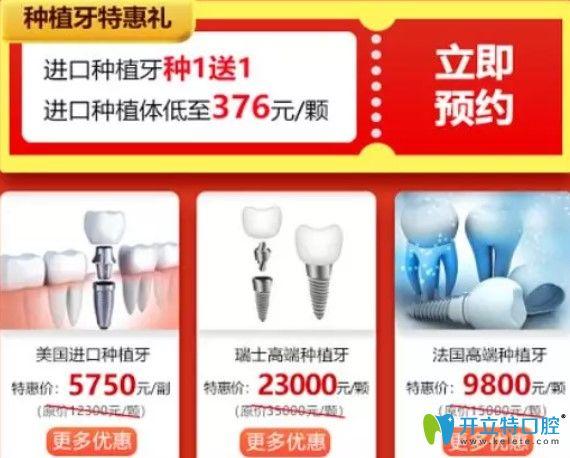 种植牙优惠价格表