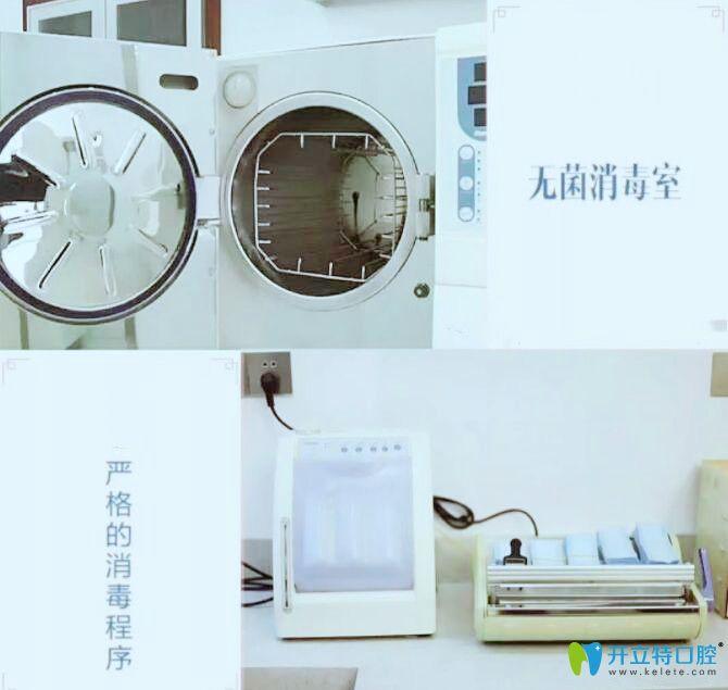 秦皇岛铂雅口腔消毒设备