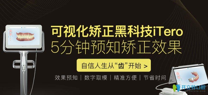 广州雅度口腔iTero口扫可预知效果