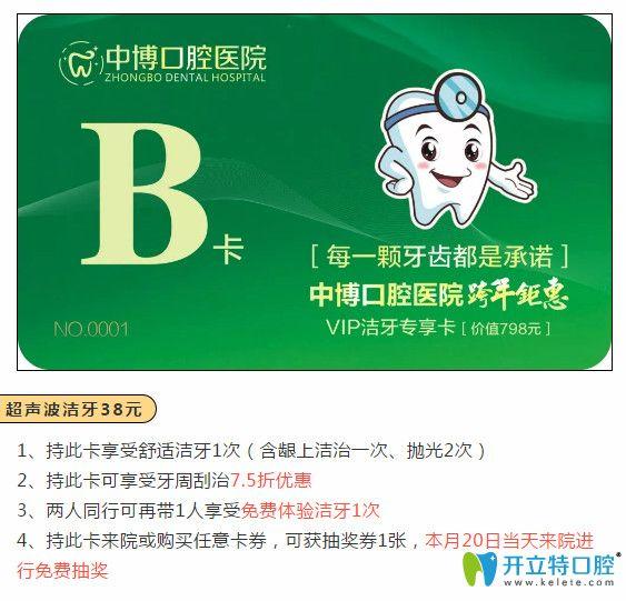 上海中博口腔超声波洁牙卡
