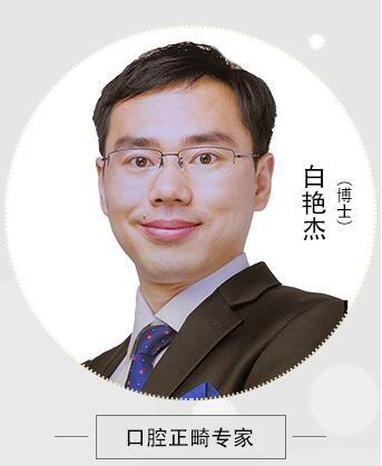 秦皇岛铂雅口腔诊所白艳杰