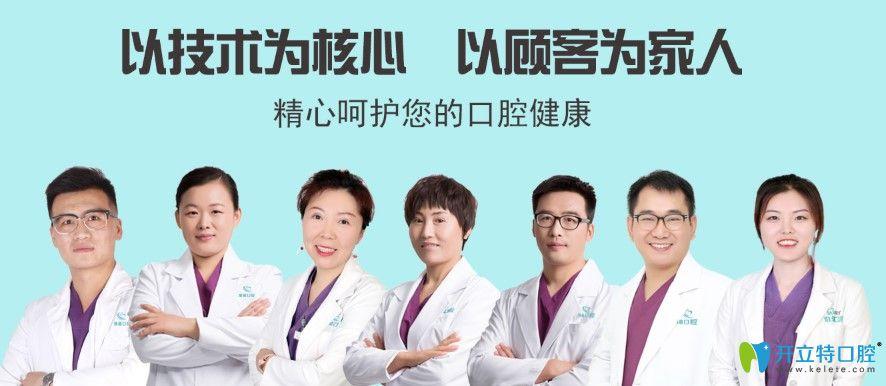 北京维嘉口腔的医生团队