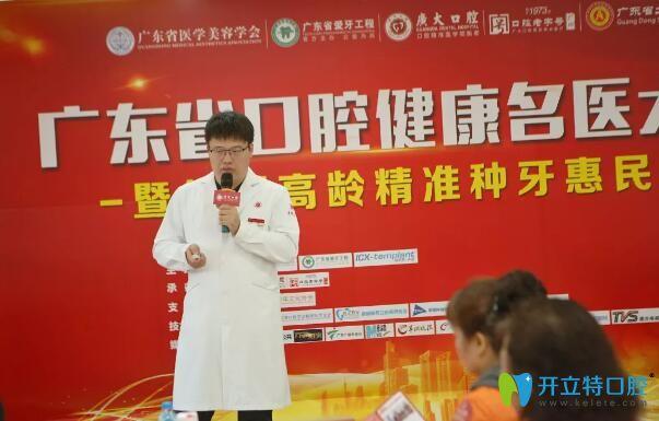 广州广大口腔精准种植牙医生王忠磊