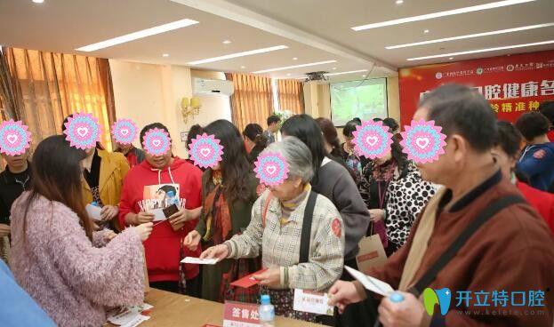 广东省口腔健康大讲堂为顾客送种植牙抵用券