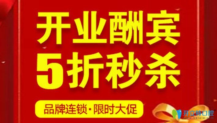 北京这家口腔机构开业搞真大动静,进口种植牙费用咋这么低