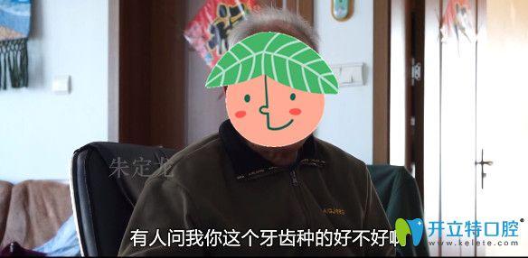 朱爷爷表示种完牙后可以吃花生米