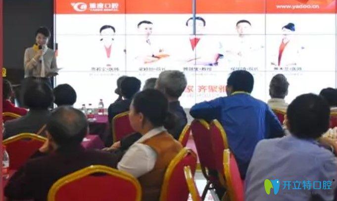 广州雅度口腔种植牙手术直播现场