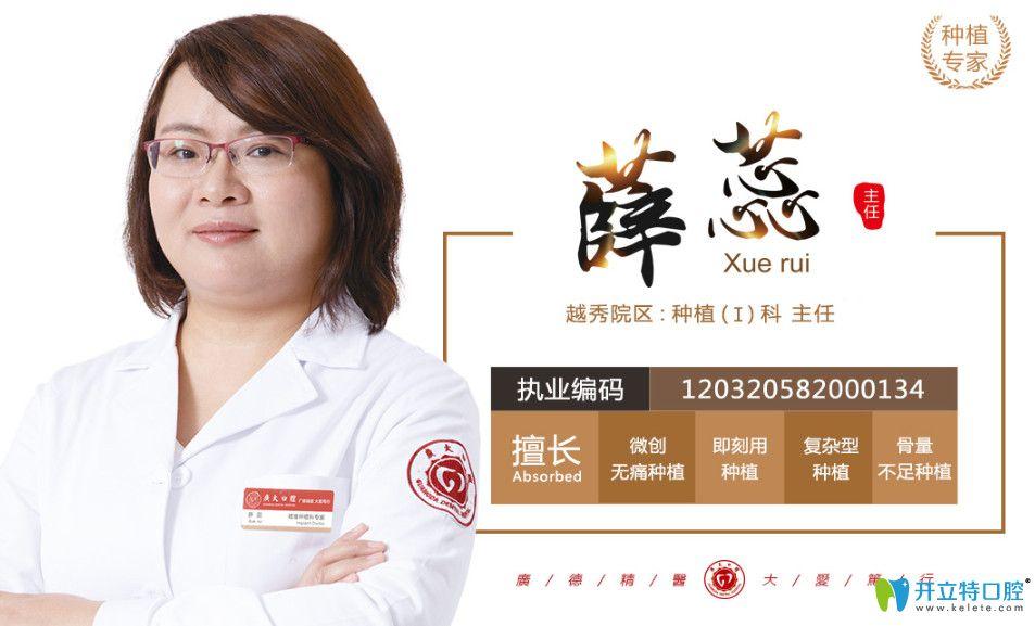 广州广大种植医生——薛蕊