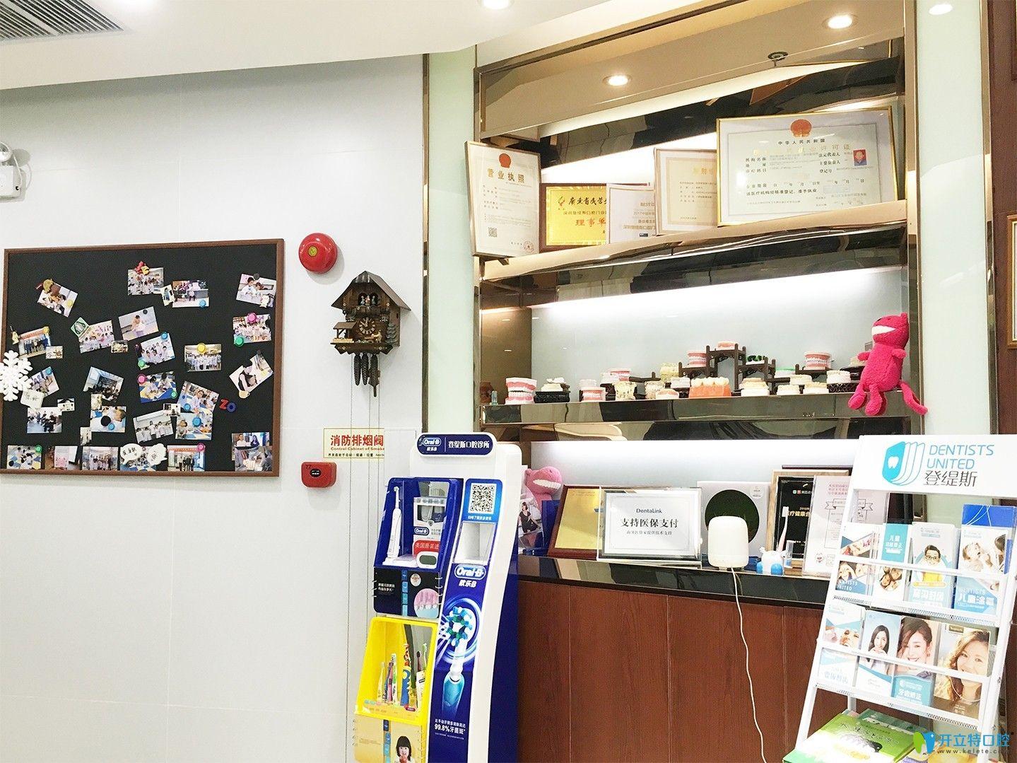 深圳登缇斯口腔牙齿模型展示柜