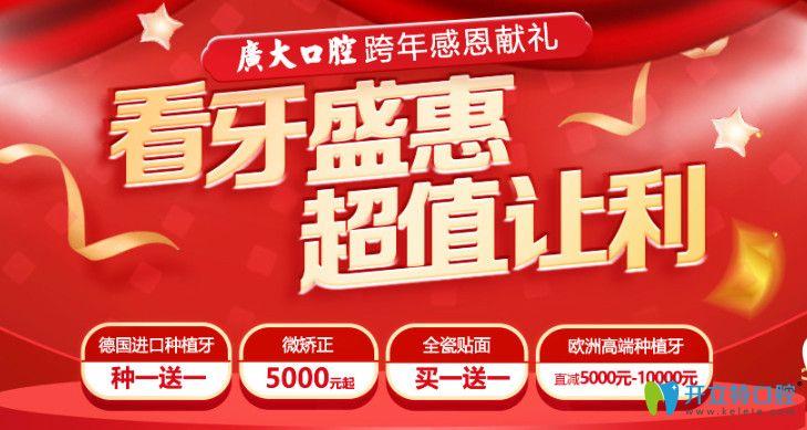 没想到广州这家牙科做法国安卓健种植体竟然立减5千-1万元!