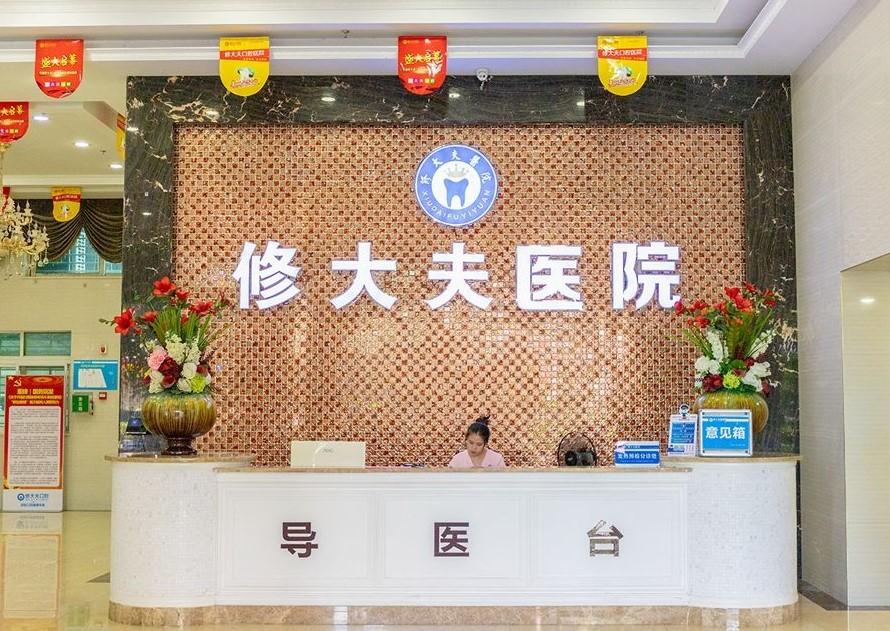 泉州晋江修大夫口腔中心