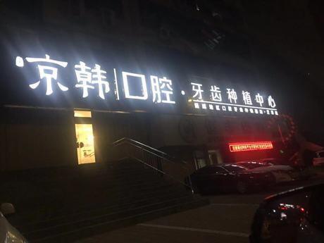 烟台京韩口腔门诊部