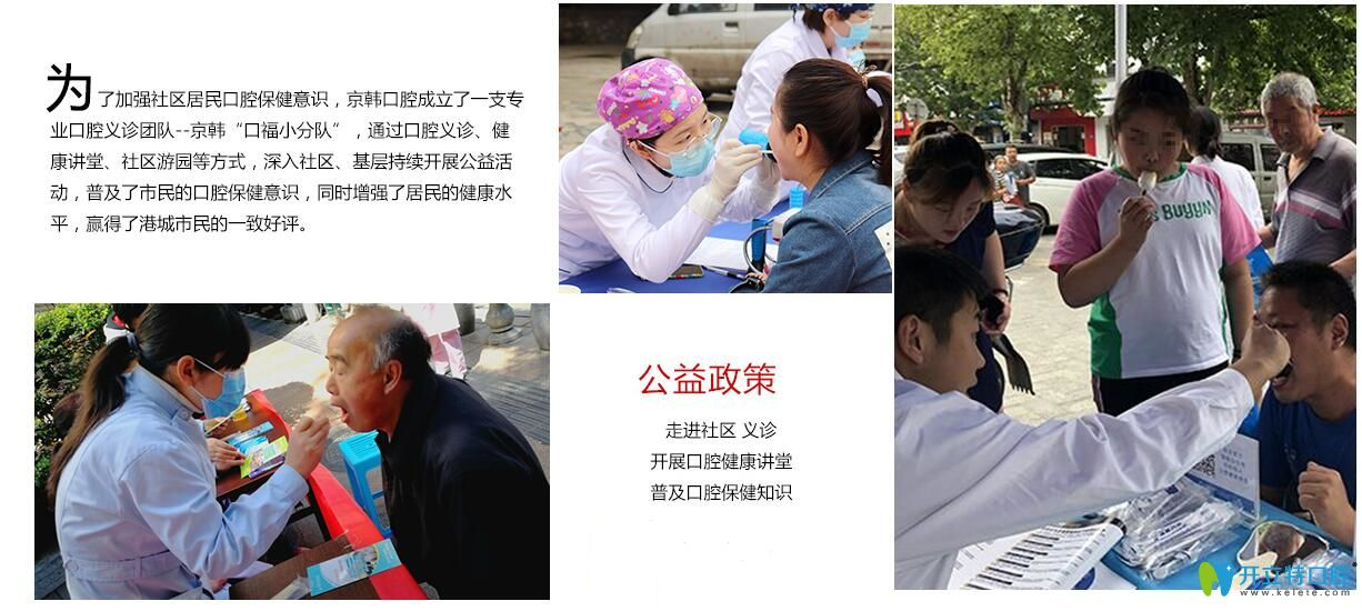 京韩口腔举办公益活动图示
