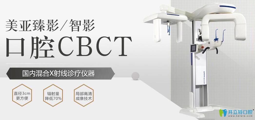 口腔CBCT仪器