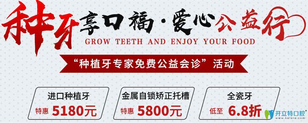 石家庄这家牙科的韩国进口Dentium种植牙价格低到了5180元起!