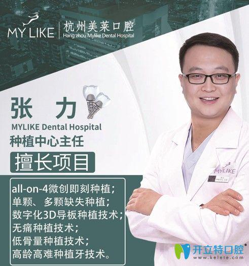 杭州美莱口腔医院张力