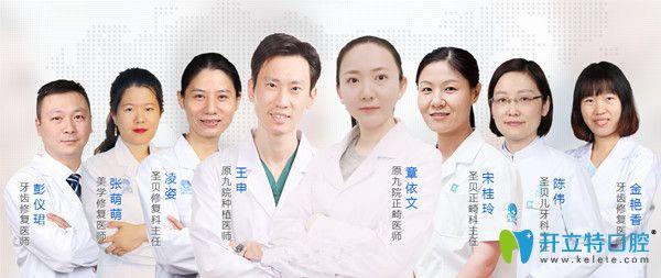 上海圣贝口腔医生团队