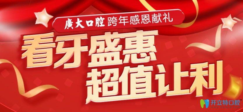 无套路!来广州牙科能0元试戴隐形牙套,矫正价格还能减1千