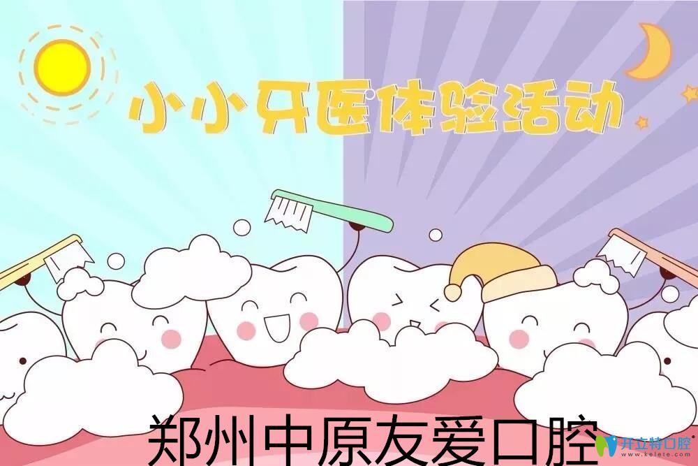 郑州中原友爱口腔举办小小牙医体验活动图