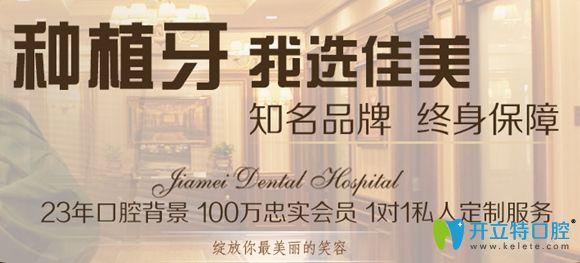 种植牙专享套餐:美国杰美zimmer种植体+基台+全瓷冠仅售9980元!