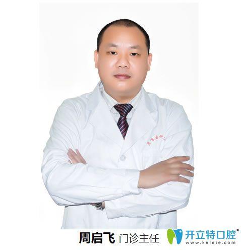深圳启飞口腔医生周启飞