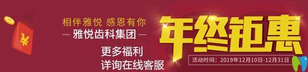 上海雅悦齿科年终活动