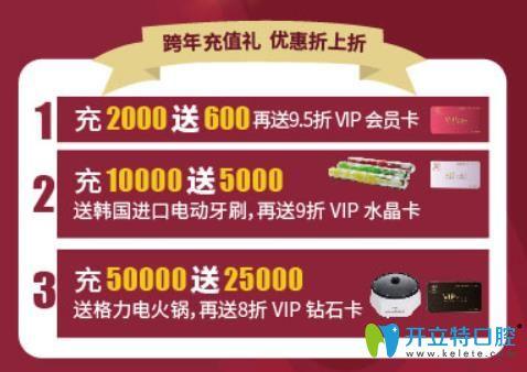 上海雅悦齿科充值活动