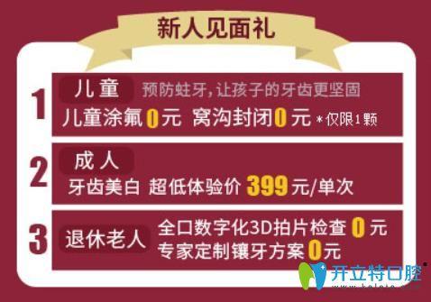 上海雅悦齿科新人活动