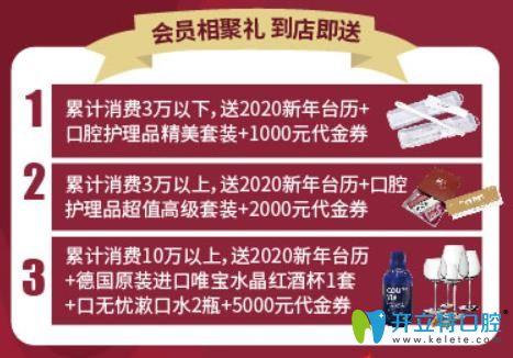 上海雅悦齿科累计消费活动详情