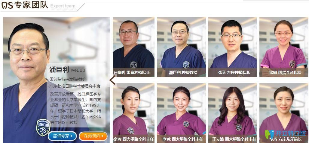 北京劲松口腔医疗团队
