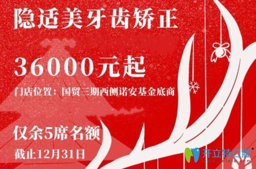 难道北京这家正规牙科做invisalign隐形矫正真的才3万多元吗?