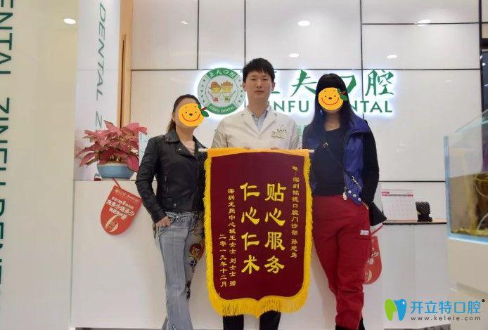 刘女士送铭德口腔孙医生锦旗表示感谢