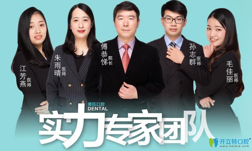 傅氏口腔医疗团队