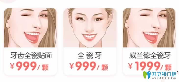 上海中博口腔威兰德全瓷牙价格