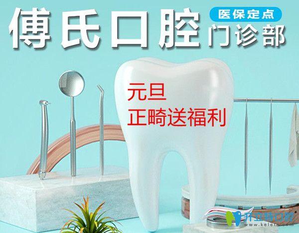 报告!我找到一份义乌做牙齿正畸的优惠价格表前来分享!