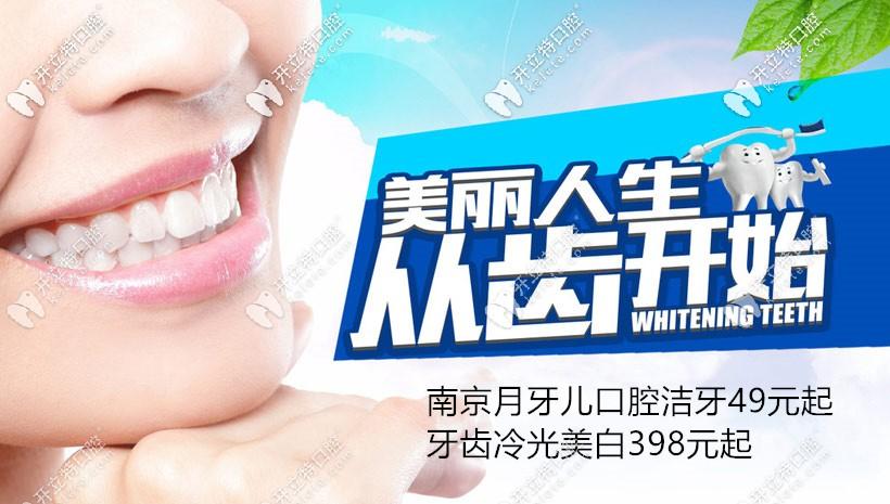 南京人快来这条gai,洗牙和牙齿冷光美白就可以使牙黄变白哦