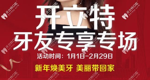 @广州市民!这里有双轨舌侧隐形牙套等矫正器的优惠价格
