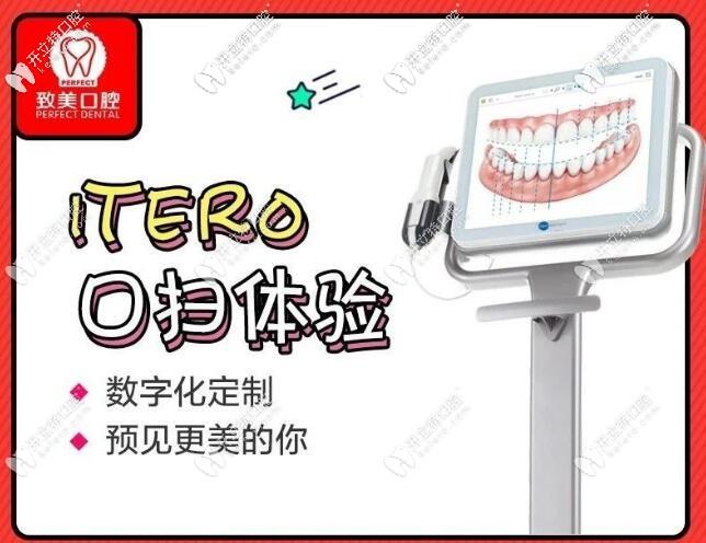 惠州致美口腔牙齿矫正口扫设备
