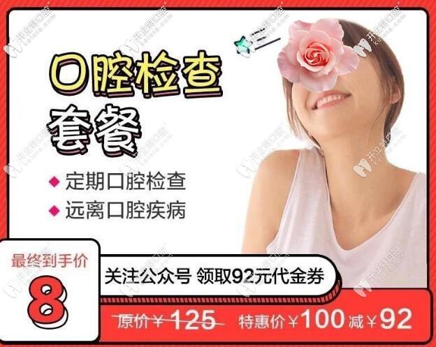 惠州致美口腔口腔检查优惠价格