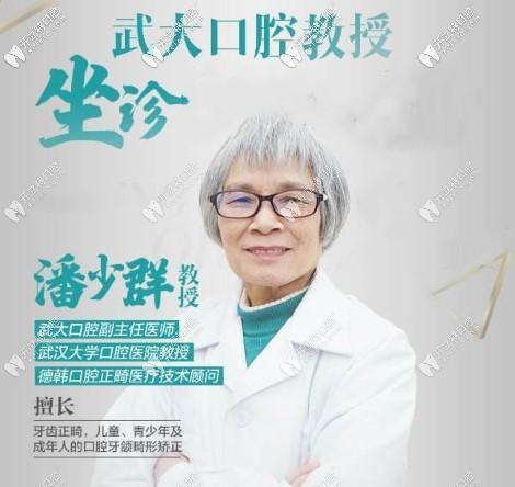 GO!武汉出名的正畸医生潘少群来这家口腔医院坐诊啦!