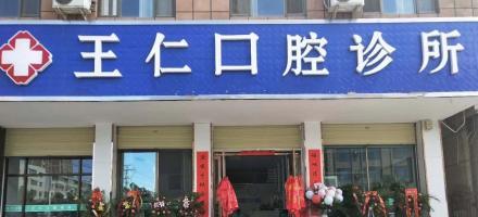 张掖王仁口腔诊所