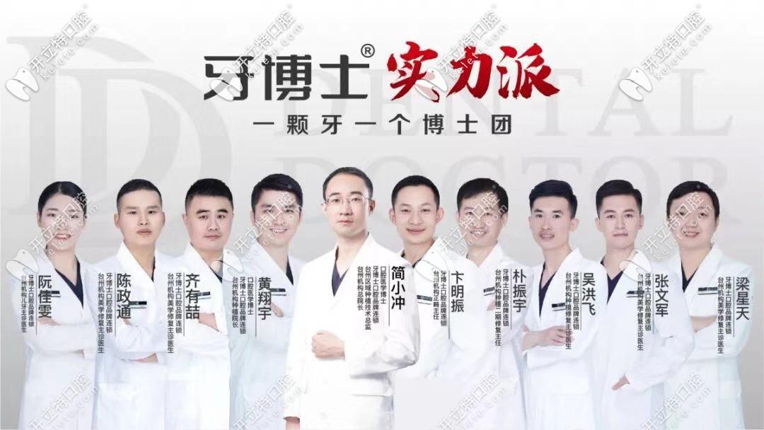 台州牙博士口腔部分医生图