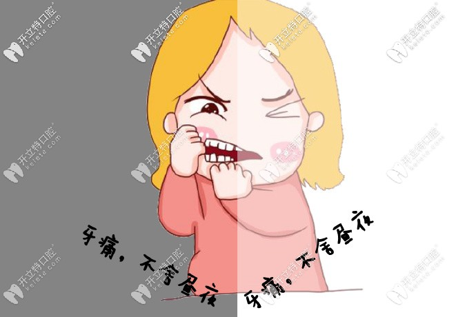为啥牙疼都是在晚上!这份夜间牙疼自救指南建议你看