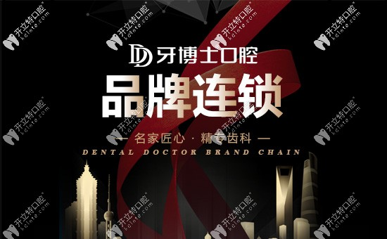 台州牙博士口腔连锁机构